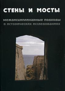 Историческая социология и социальная история в XXI веке: мосты и переправы