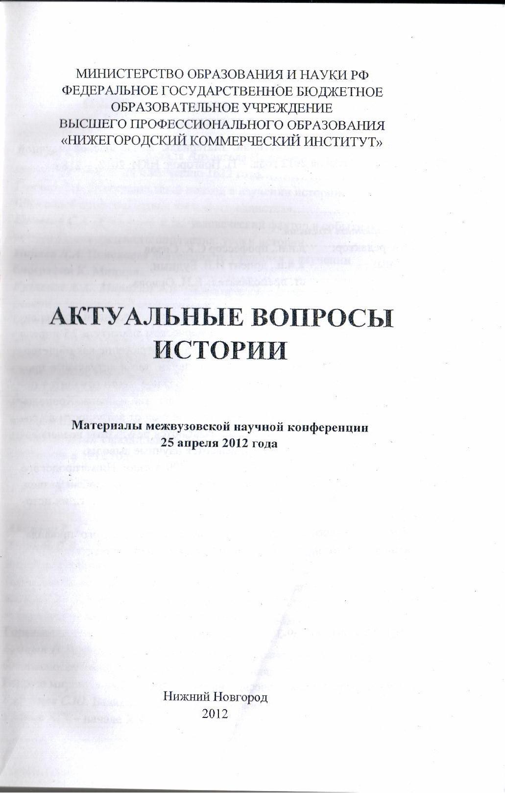 Актуальные вопросы истории. Материалы межвузовской научной конференции 25 апреля 2012 года