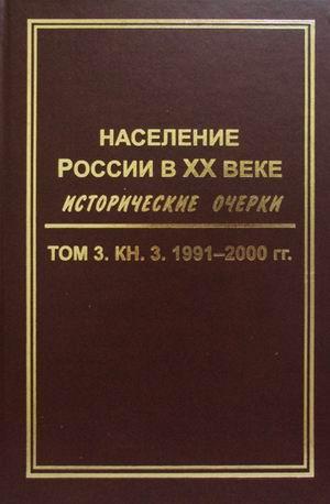 Население России в ХХ веке. Исторические очерки. В 3-х томах