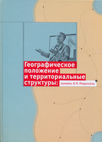 Географическое положение и территориальные структуры: памяти И.М.Майергойза