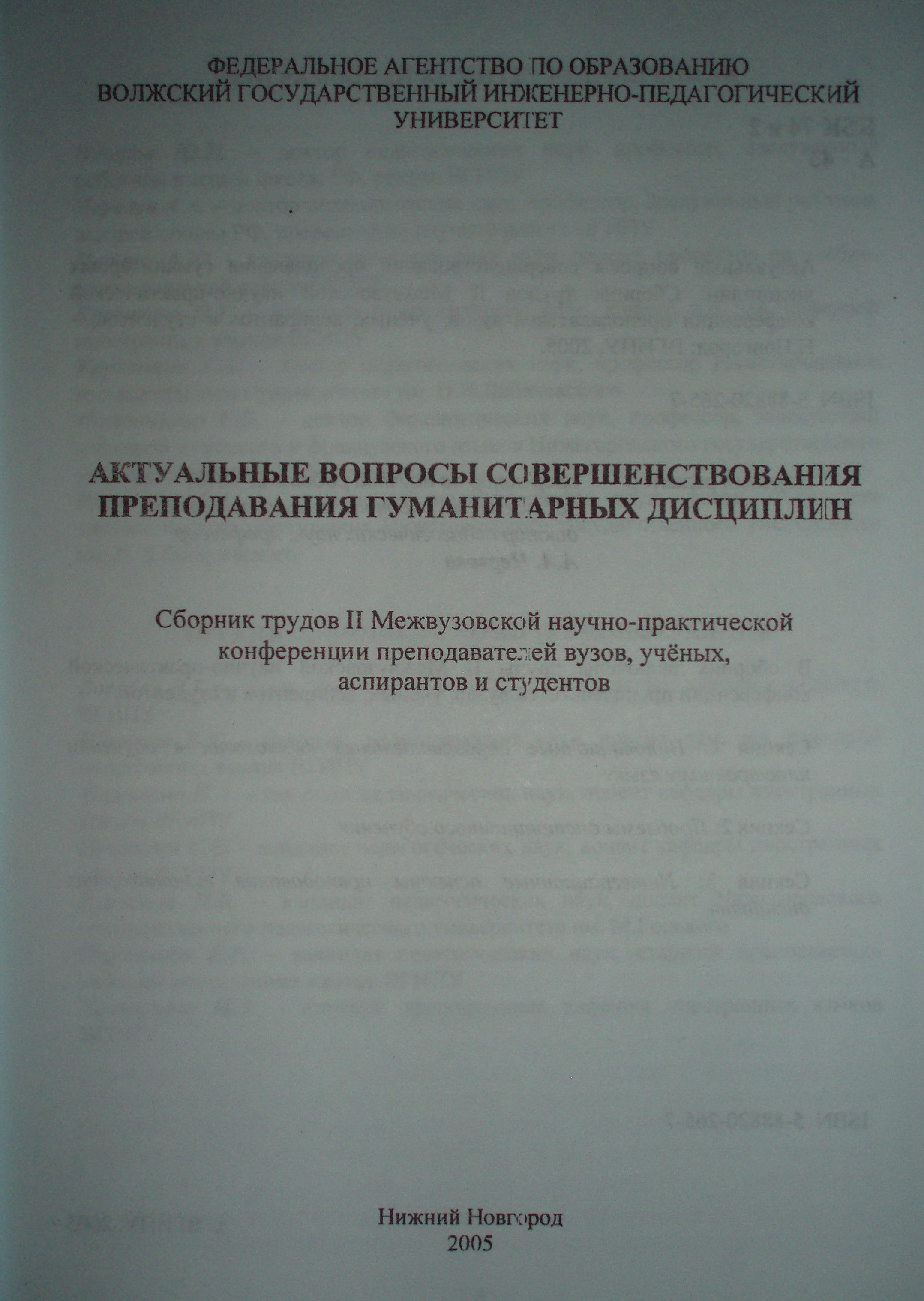 Коннотация, узуальное значение слова и проблемы перевода