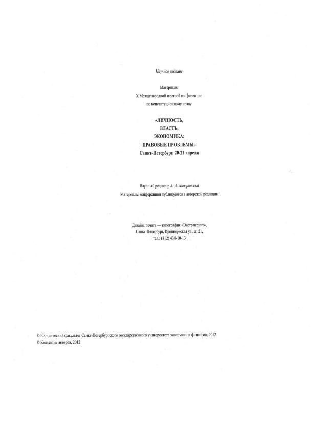 Информационные технологии в конституционной правореализации