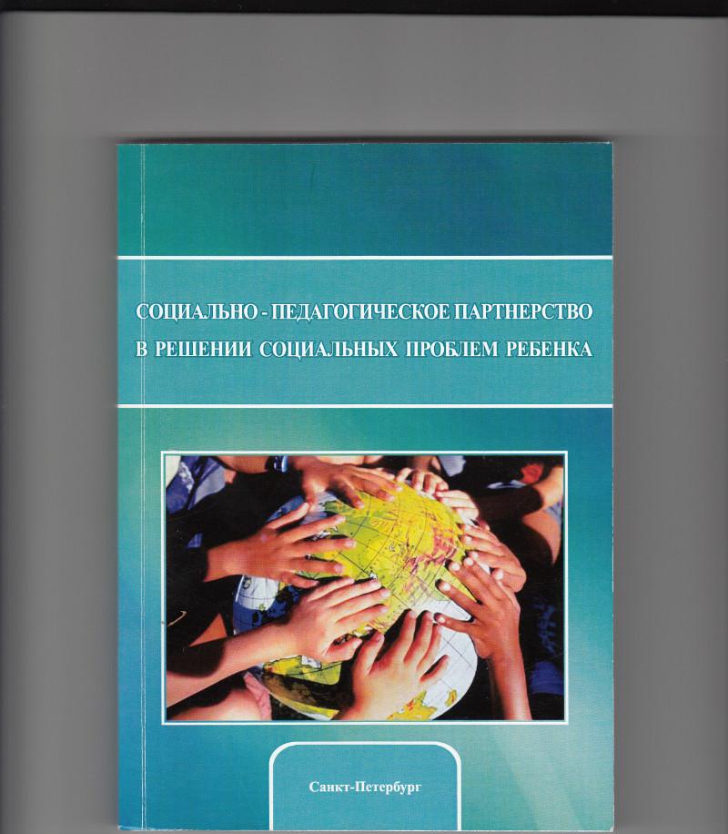 Социально-педагогическое партнерство в решении социальных проблем ребенка