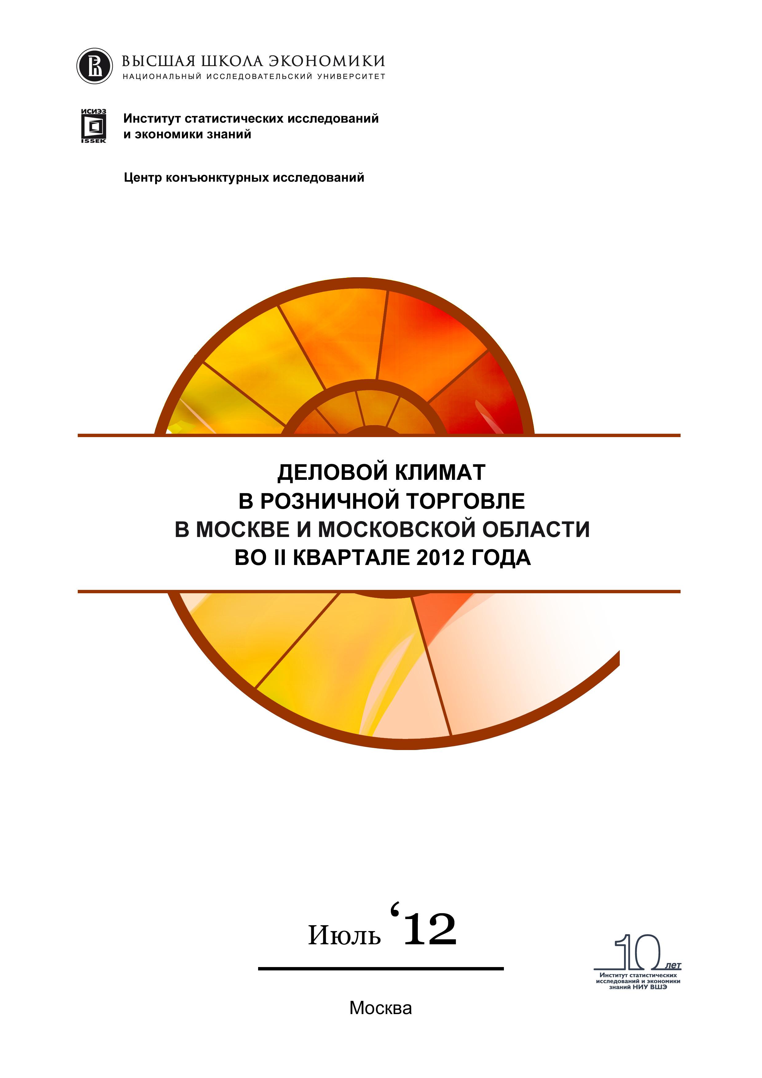 Деловой климат в розничной торговле в Москве и Московской области во II квартале 2012 года