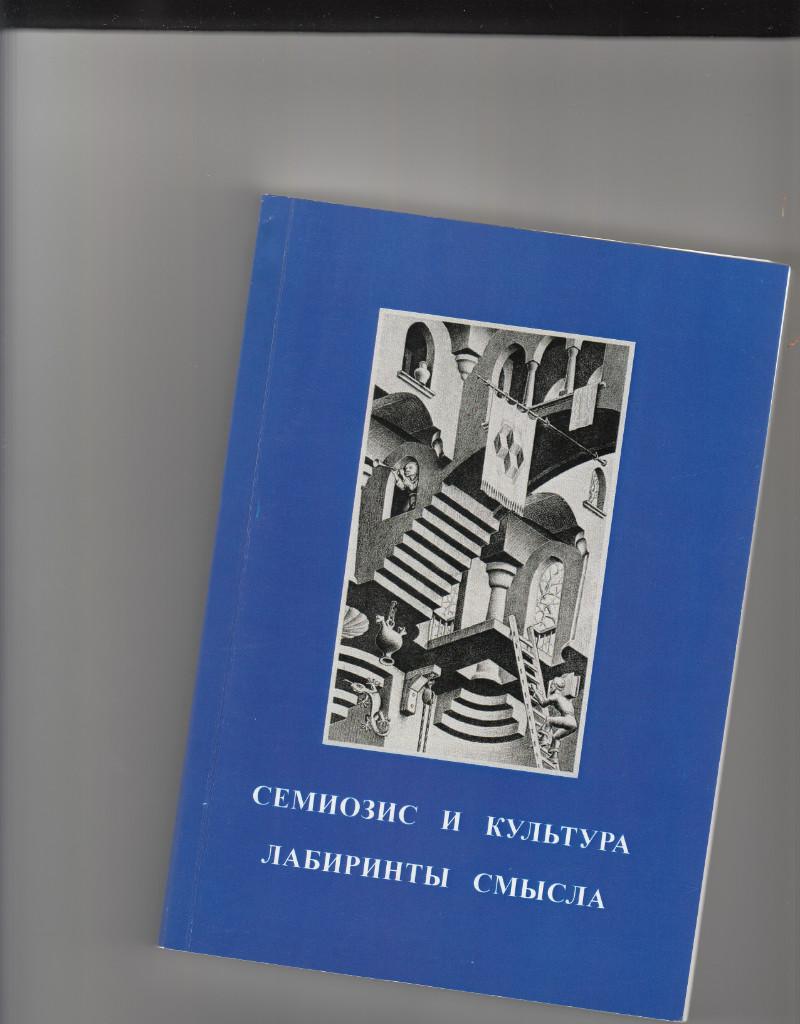 Семиозис и культура: лабиринты смысла