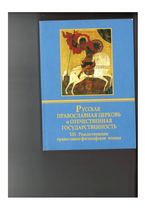 Интерпретация библейских сюжетов в романтических поэмах В.Гюго и А. де Виньи как отражение философских и религиозных исканий