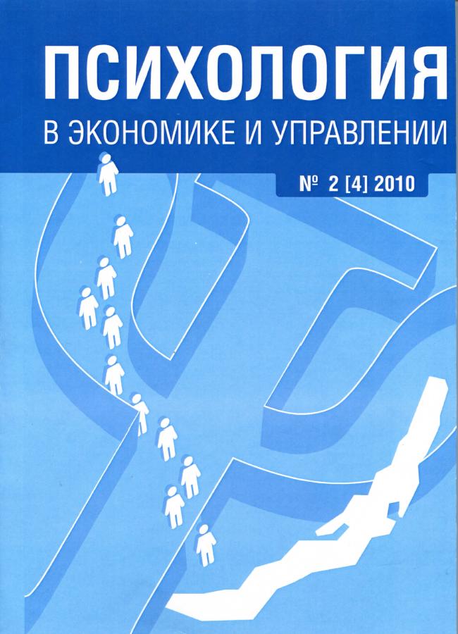 Влияние социального капитала на экономические представления русских и китайцев