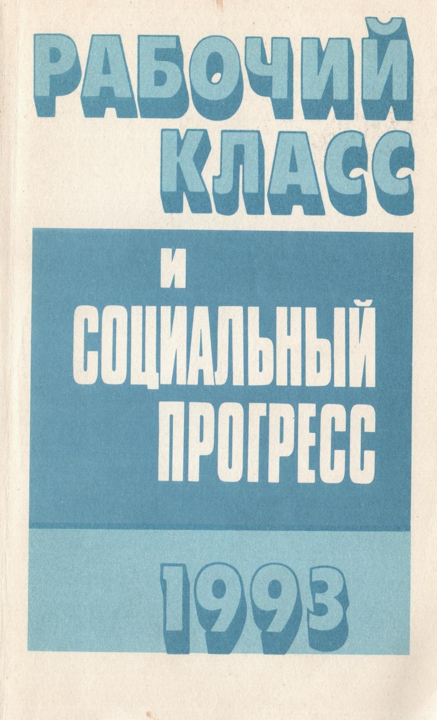 К анализу политического сознания народных депутатов (по материалам социологического исследования)