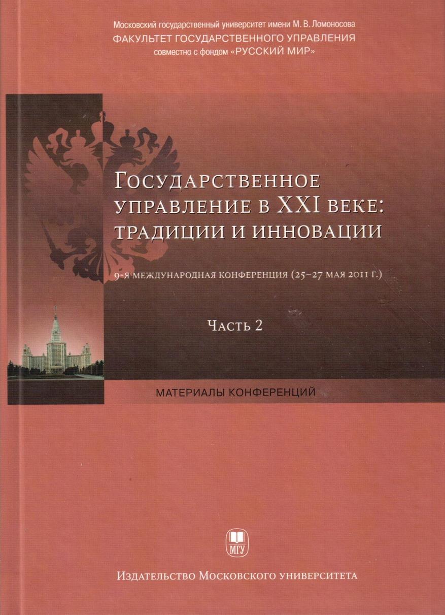 Российские корейцы в 1920 - 1930-е годы как трудовой ресурс: региональный аспект управления