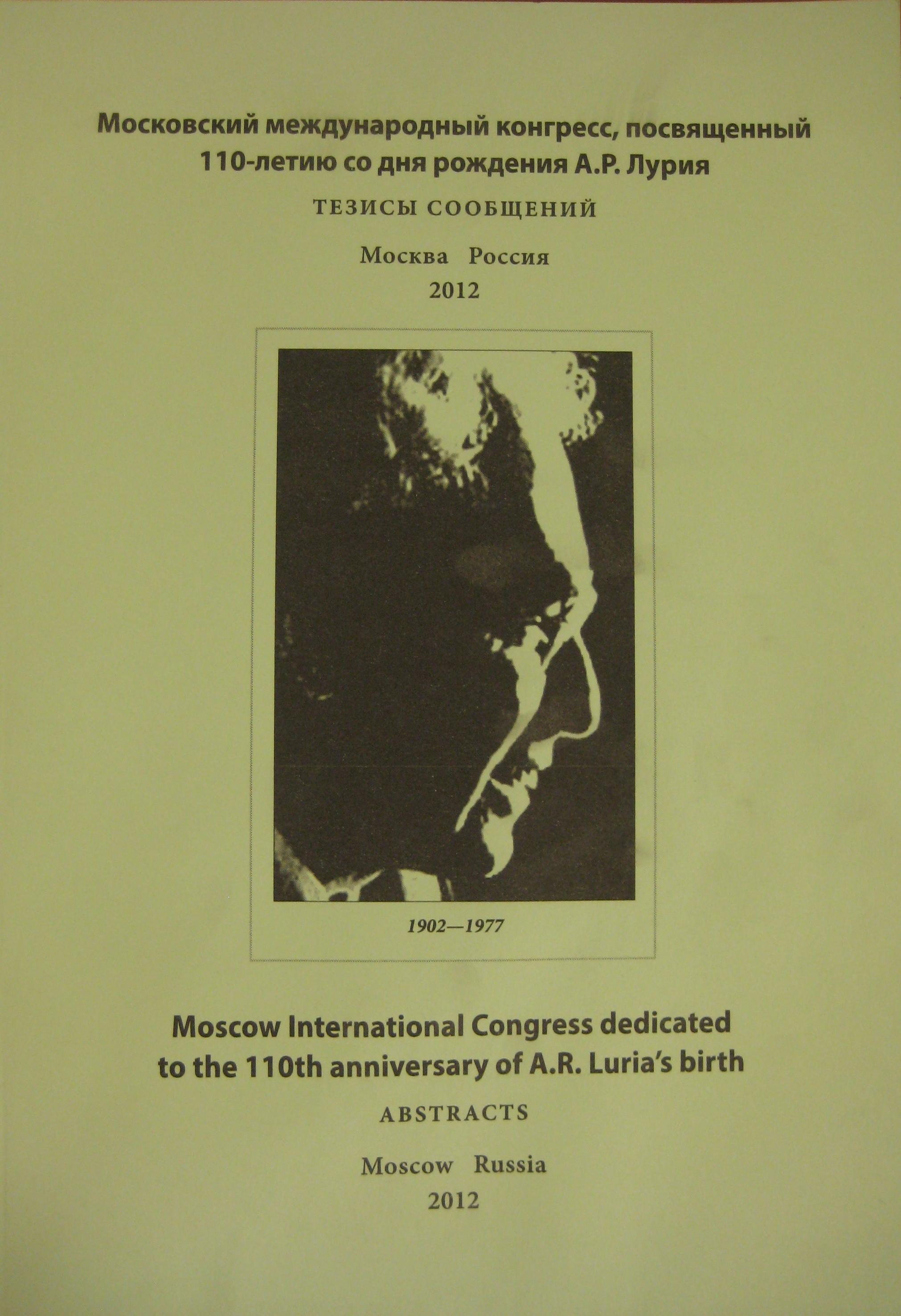 Московский международный конгресс, посвященный 110-летию со дня рождения А.Р. Лурия. Тезисы сообщений
