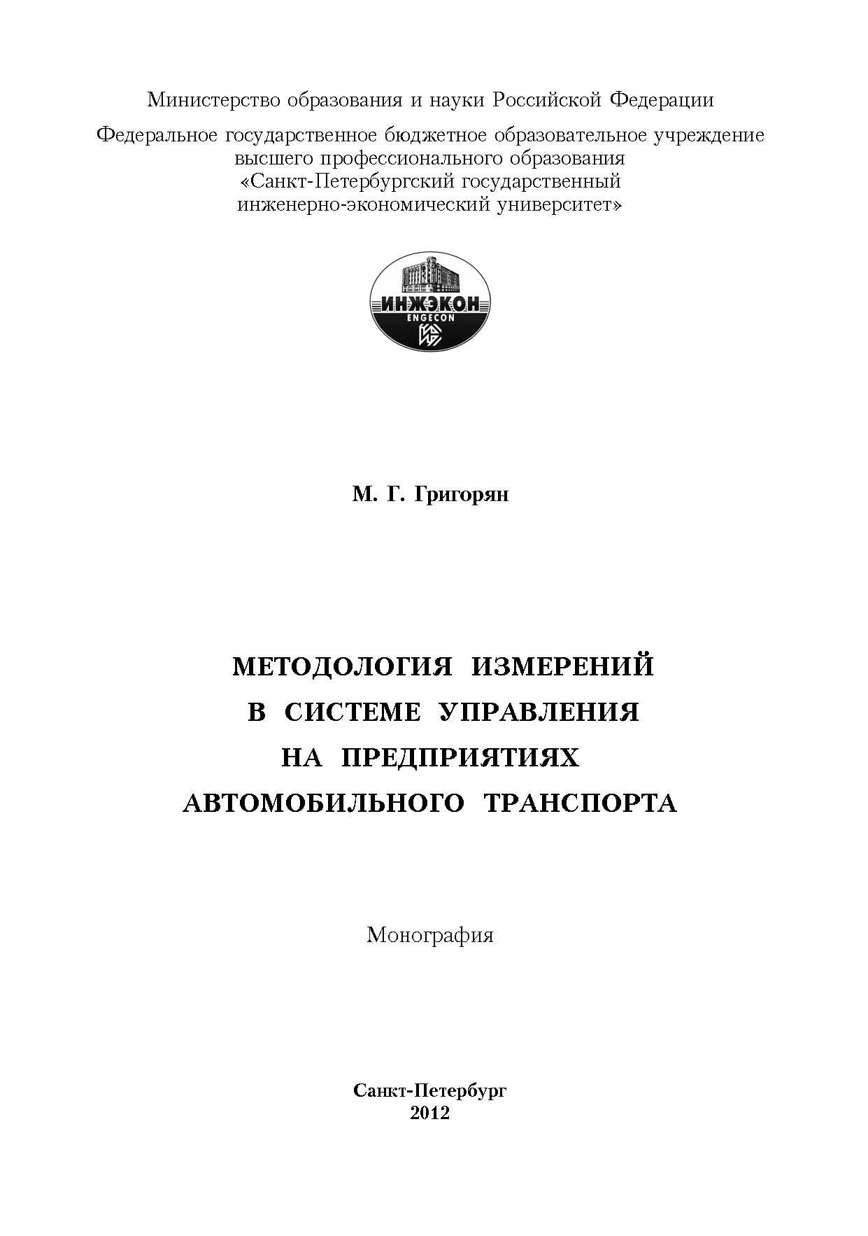 Методология измерений в системе управления на предприятиях автомобильного транспорта