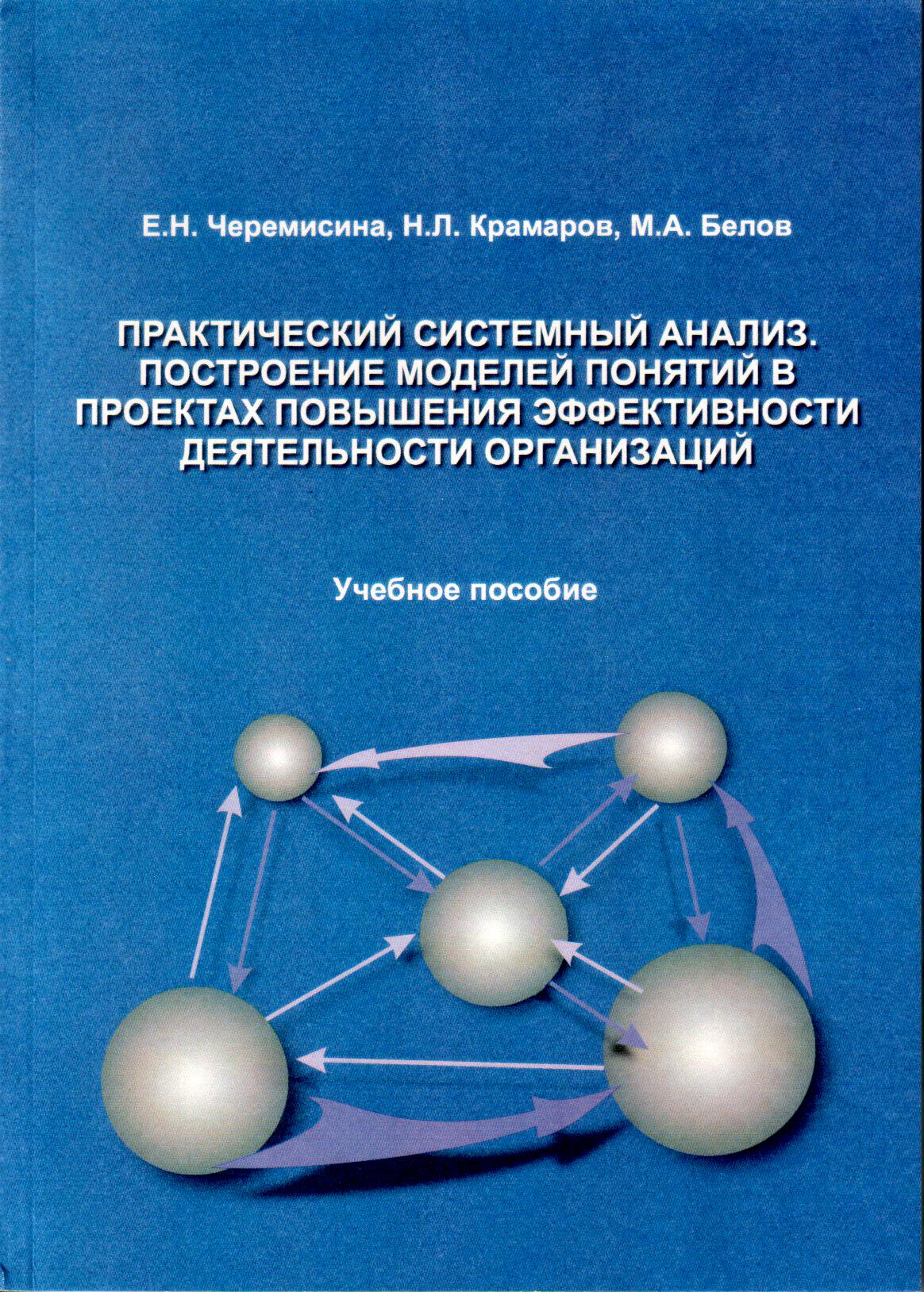 Практический системный анализ. Построение моделей понятий в проектах повышения эффективности деятельности организаций
