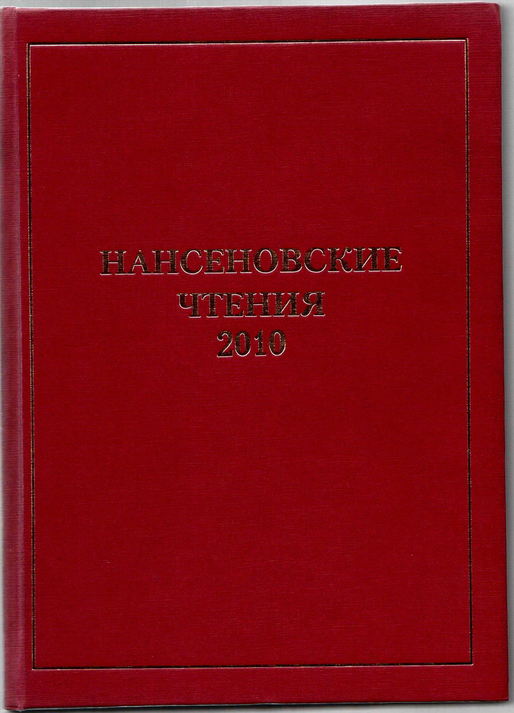 Нансеновские чтения 2010