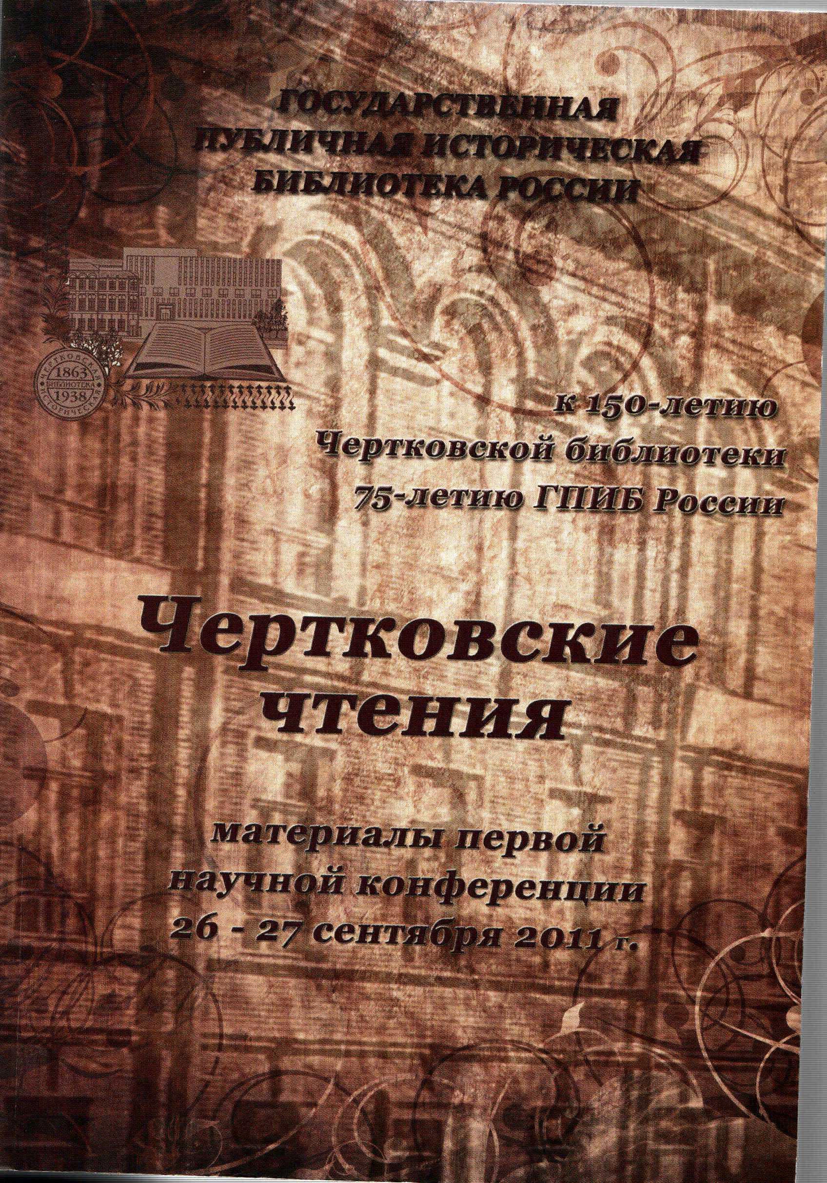 «Кривые зеркала»: русские послереволюционные эмигранты и народы стран-реципиентов глазами друг друга.