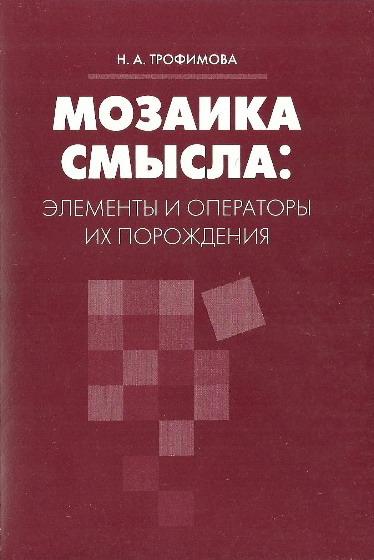 Мозаика смысла: элементы и операторы их порождения