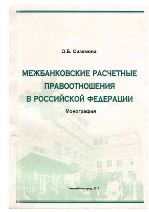 Межбанковские расчетные правоотношения в Российской Федерации