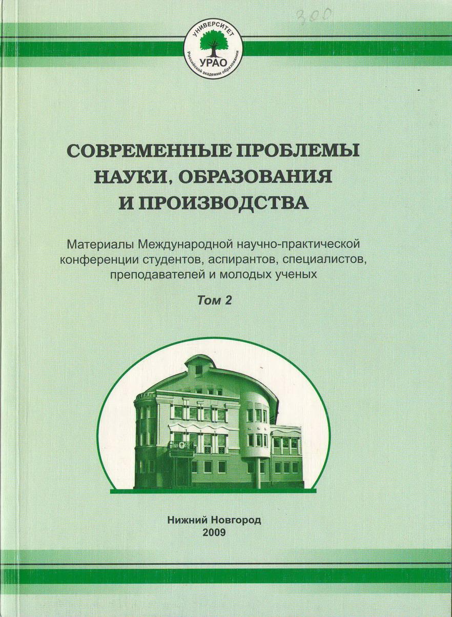 Современная Россия: состояние, политика,, экономика, социальная сфера, право