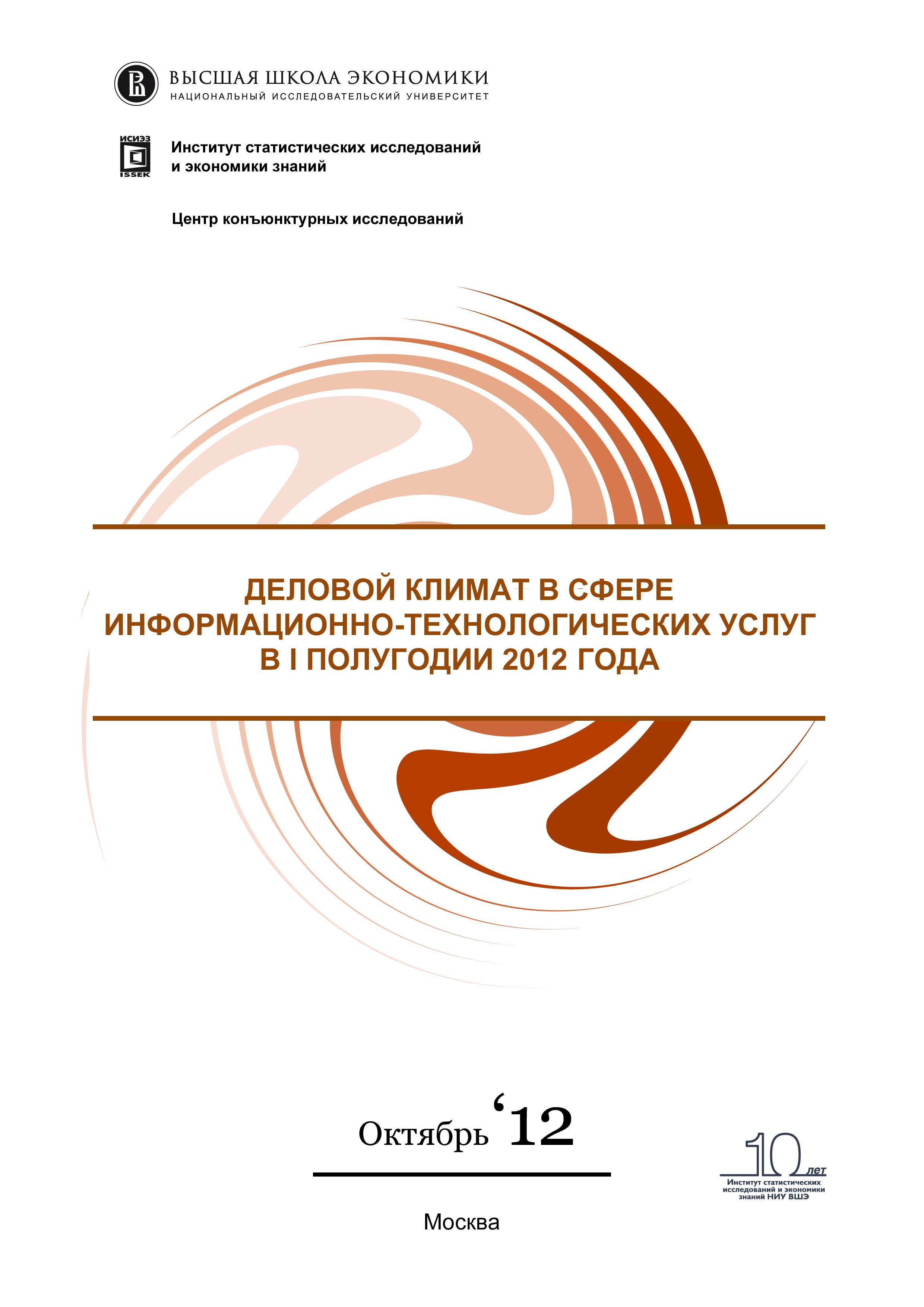 Деловой климат в сфере информационно–технологических услуг в I полугодии 2012 года