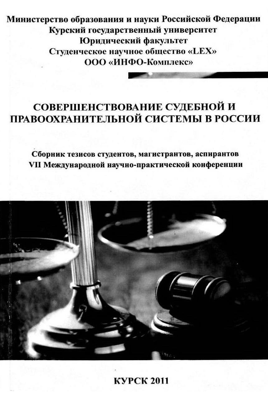 Концепция правового государства и ее реализация в судебной системе Российской Федерации