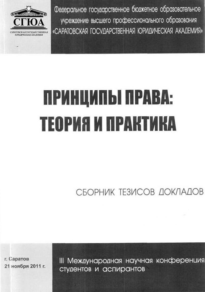 Принцип правосудия в реализации концепции правового государства в судебной системе Российской Федерации