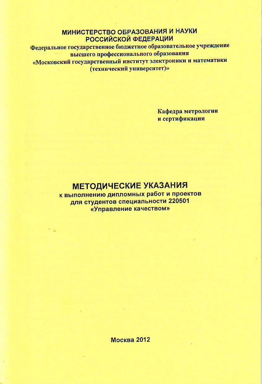 Методические указания к выполнению дипломных работ и проектов для студентов специальности 220501 «Управление качеством»