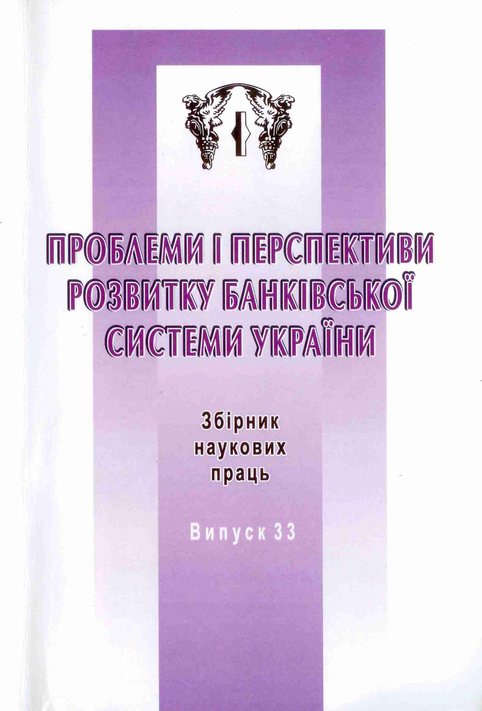 Бизнес-модели российских банков: типология, структура, приверженность выбору