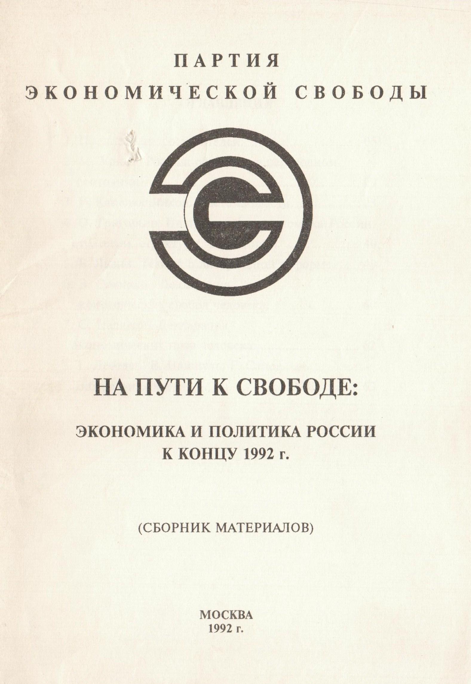 На пути к экономической свободе: экономика и политика России к концу 1992 г.