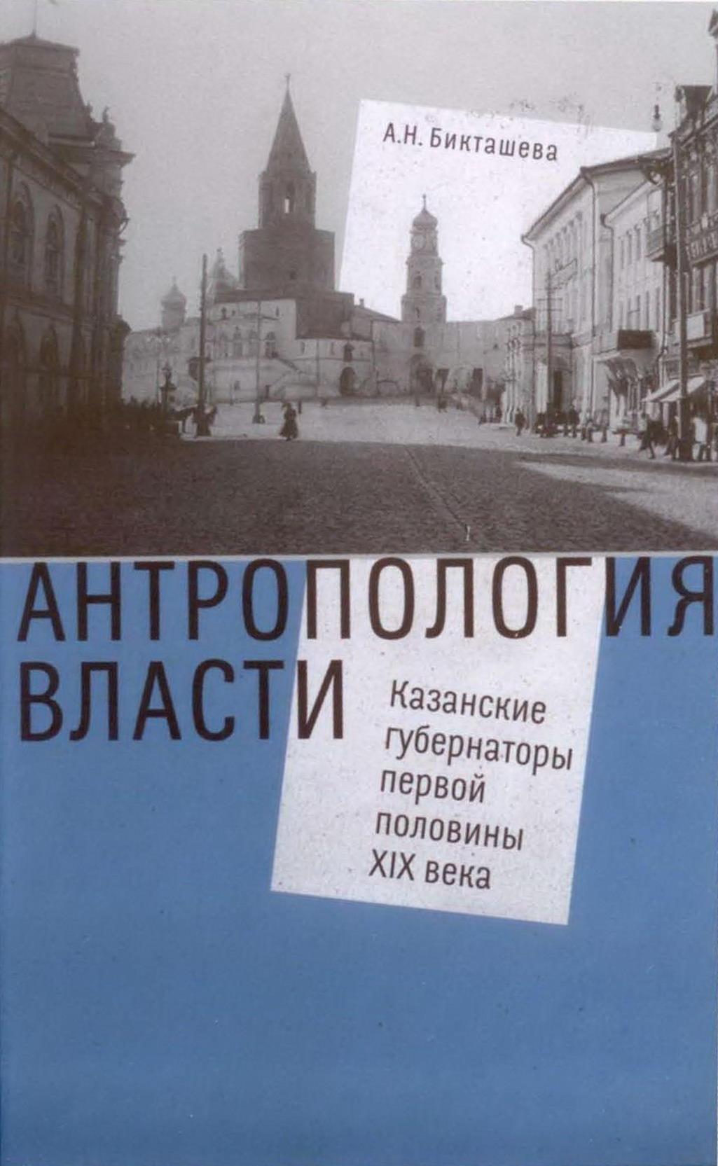 Антропология власти: казанские губернаторы первой половины XIX века