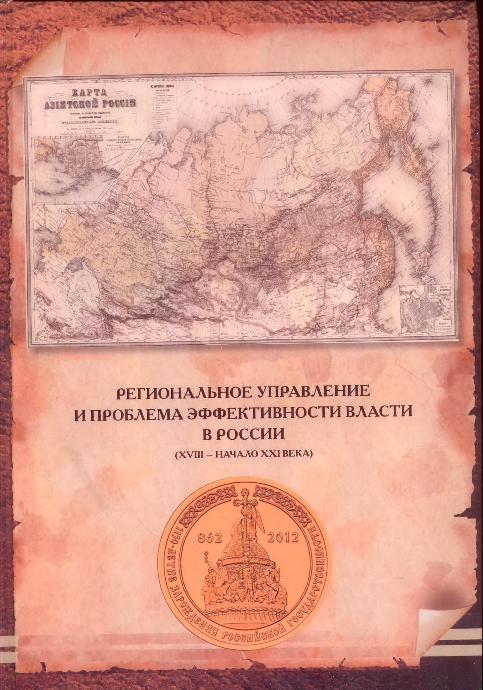 Способы административного контроля за деятельностью губернаторов (первая половина XIX века)
