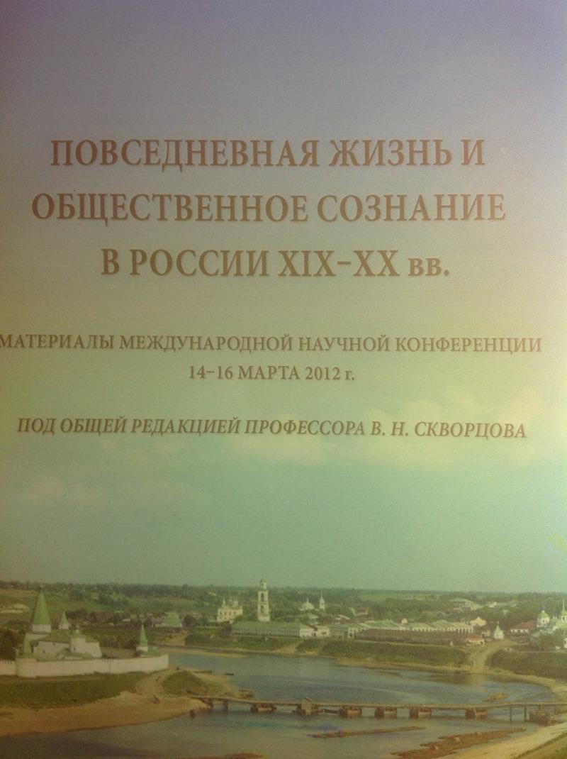Общественно-политический контекст управления российских губернаторов Александровской поры (по материалам Казанской губернии)