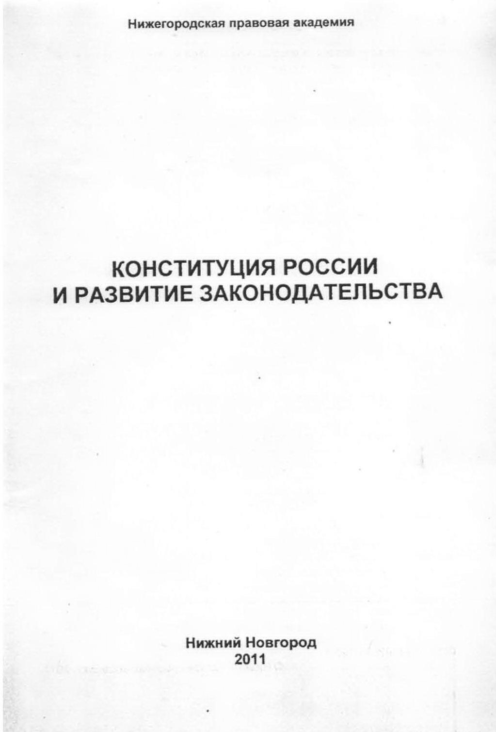 Конституционное Собрание Российской Федерации как орган, обладающий государственно-властными полномочиями
