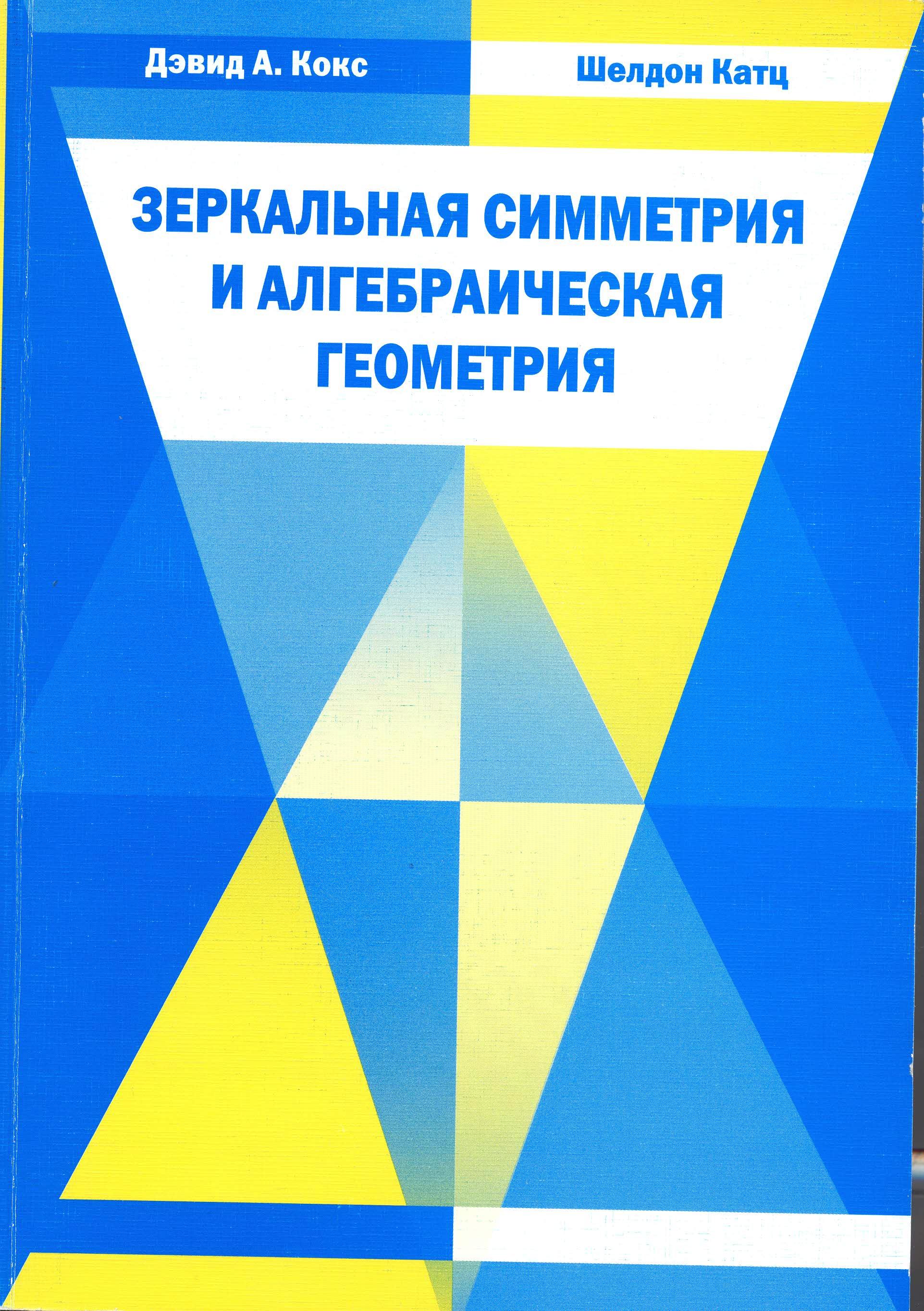 Зеркальная симметрия и алгебраическая геометрия