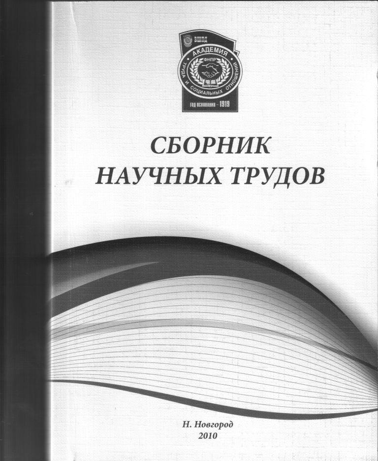 Сборник научных трудов НФ ОУП АТИСО