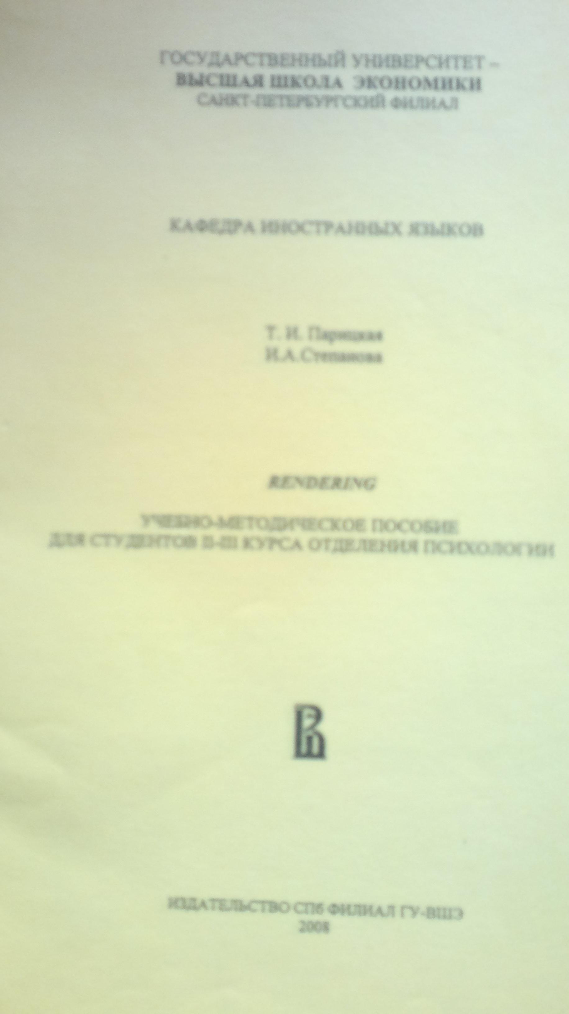 Rendering. Учебно-методическое пособие по английскому языку для студентов 2-3 курсов отделения психологии.