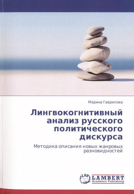 Лингвокогнитивный анализ русского политического дискурса