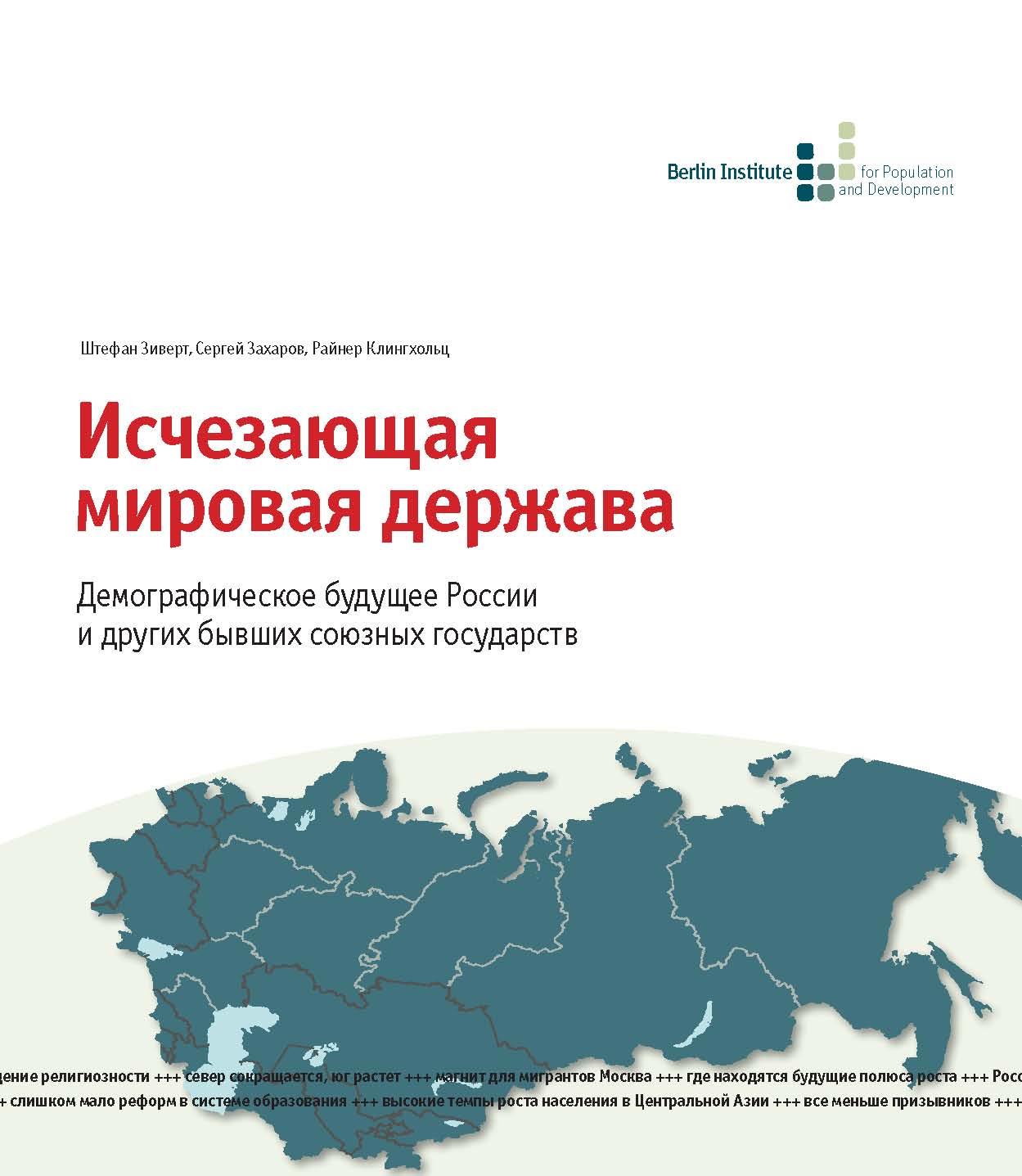 Исчезающая мировая держава. Демографическое будущее России и других бывших союзных государств