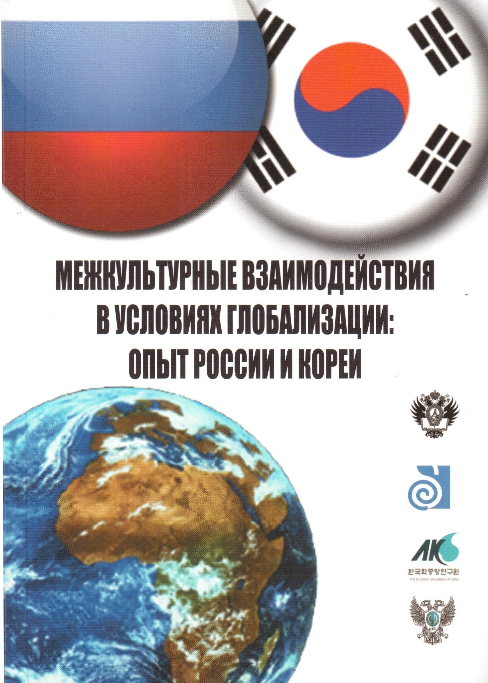 Советские (российские) корейцы – от добровольной до принудительной миграции (1920 – 1930)