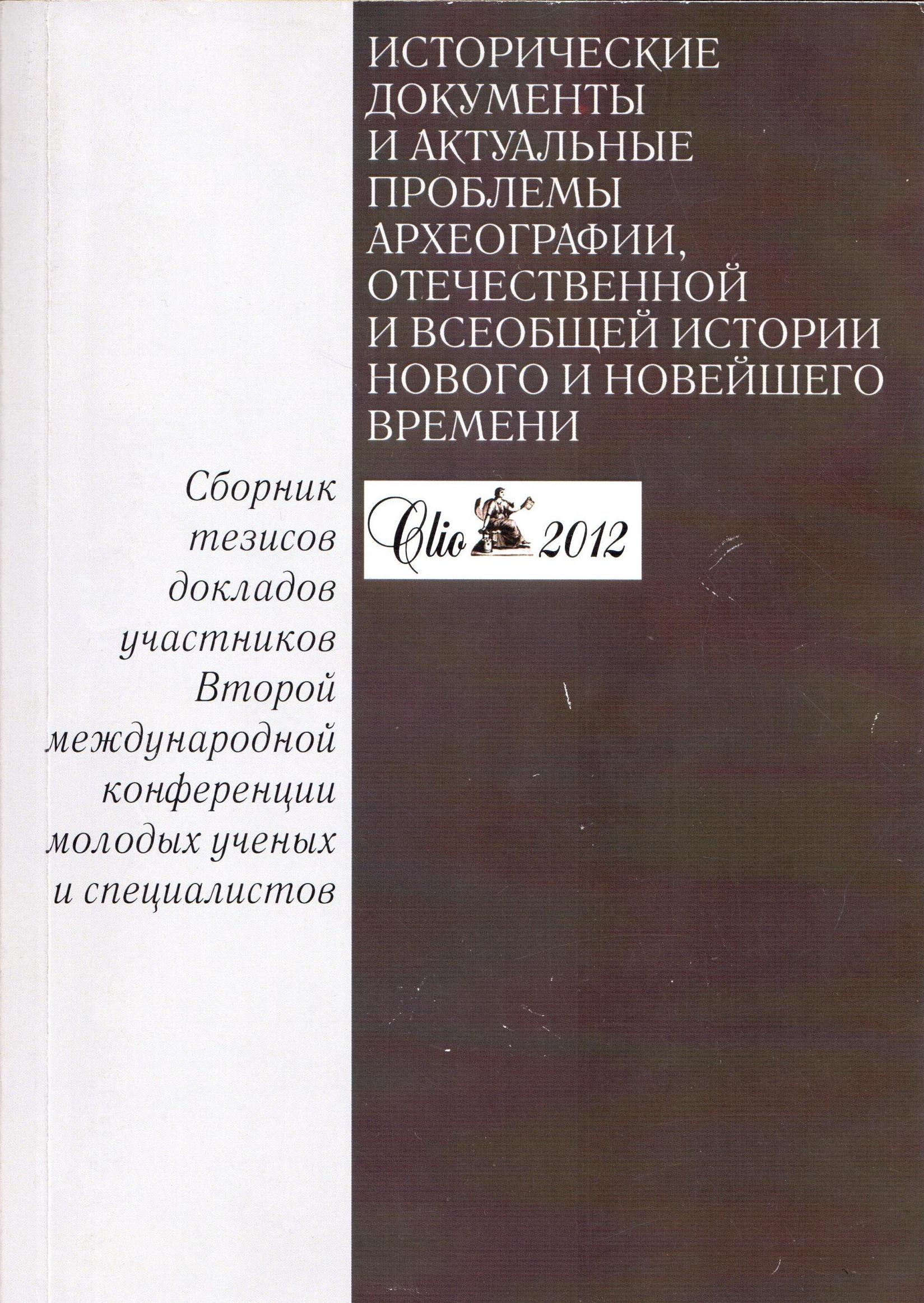 Интернациональный клуб политэмигрантов имени В.М. Загорского (1920 – 1930)