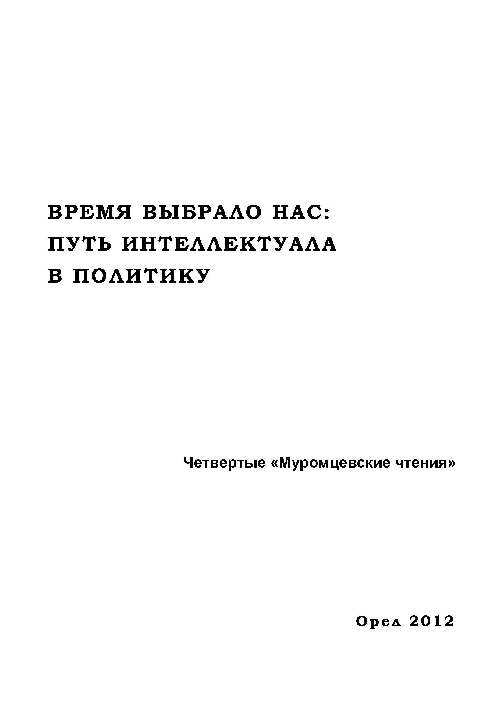 Об альтернативных стратегиях конституционных преобразований в постсоветской России