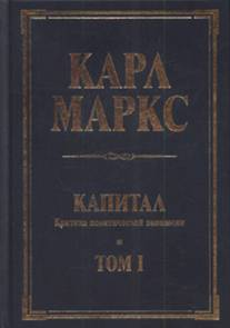 """Введение к новому изданию """"Капитала"""" Карла Маркса"""