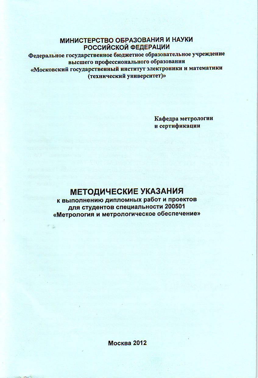 Методические указания к выполнению дипломных работ и проектов для студентов специальности 200501 «Метрология и метрологическое обеспечение»