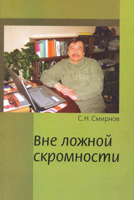 Вне ложной скромности. Записки успешного одинокого волка. 2006-2011