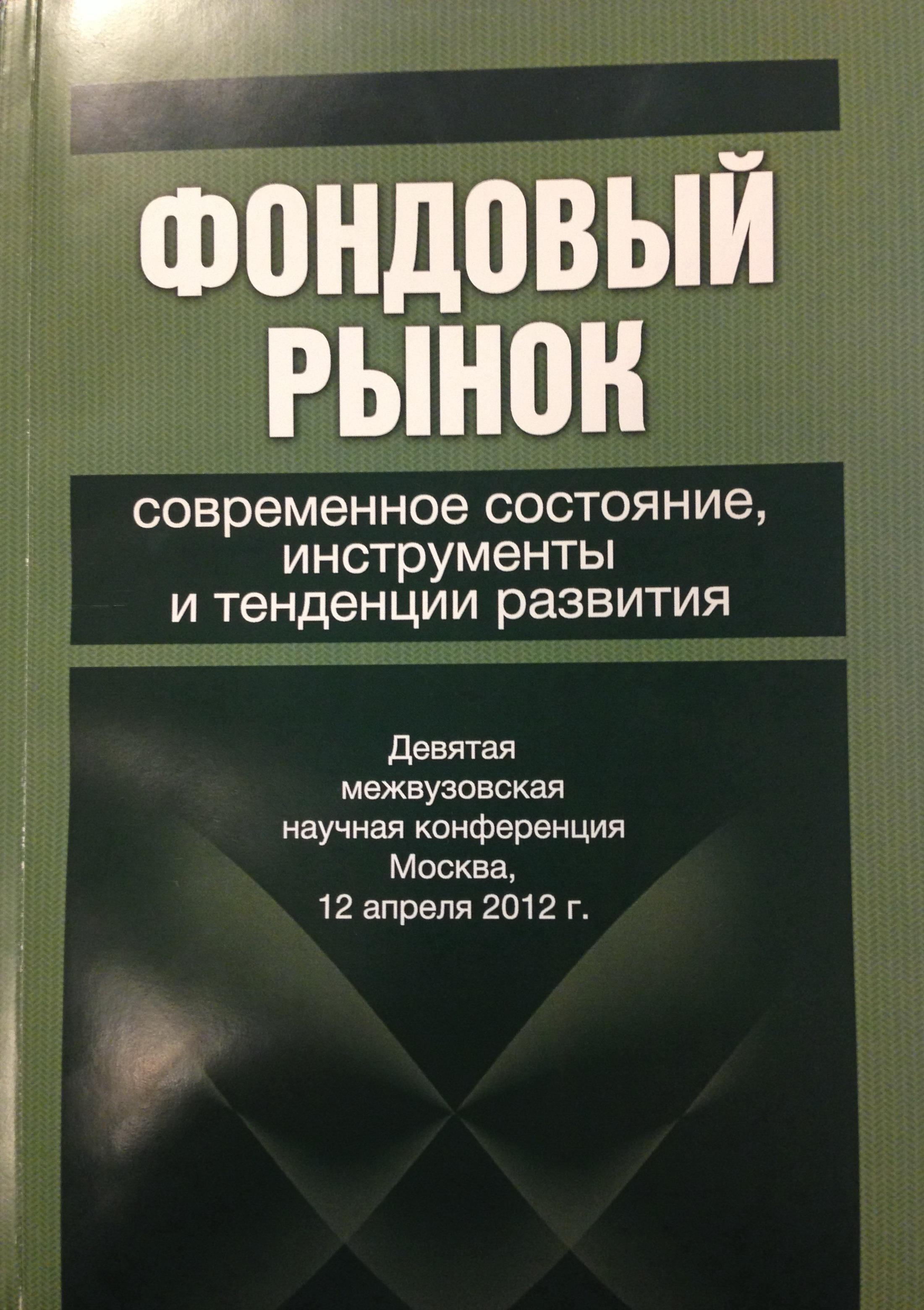 Фондовый рынок: современное состояние, инструменты и тенденции развития. Девятая Межвузовская научная конференция, Москва, 12 апреля 2012