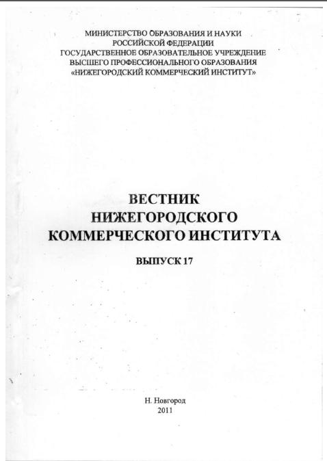 Вестник Нижегородского коммерческого института