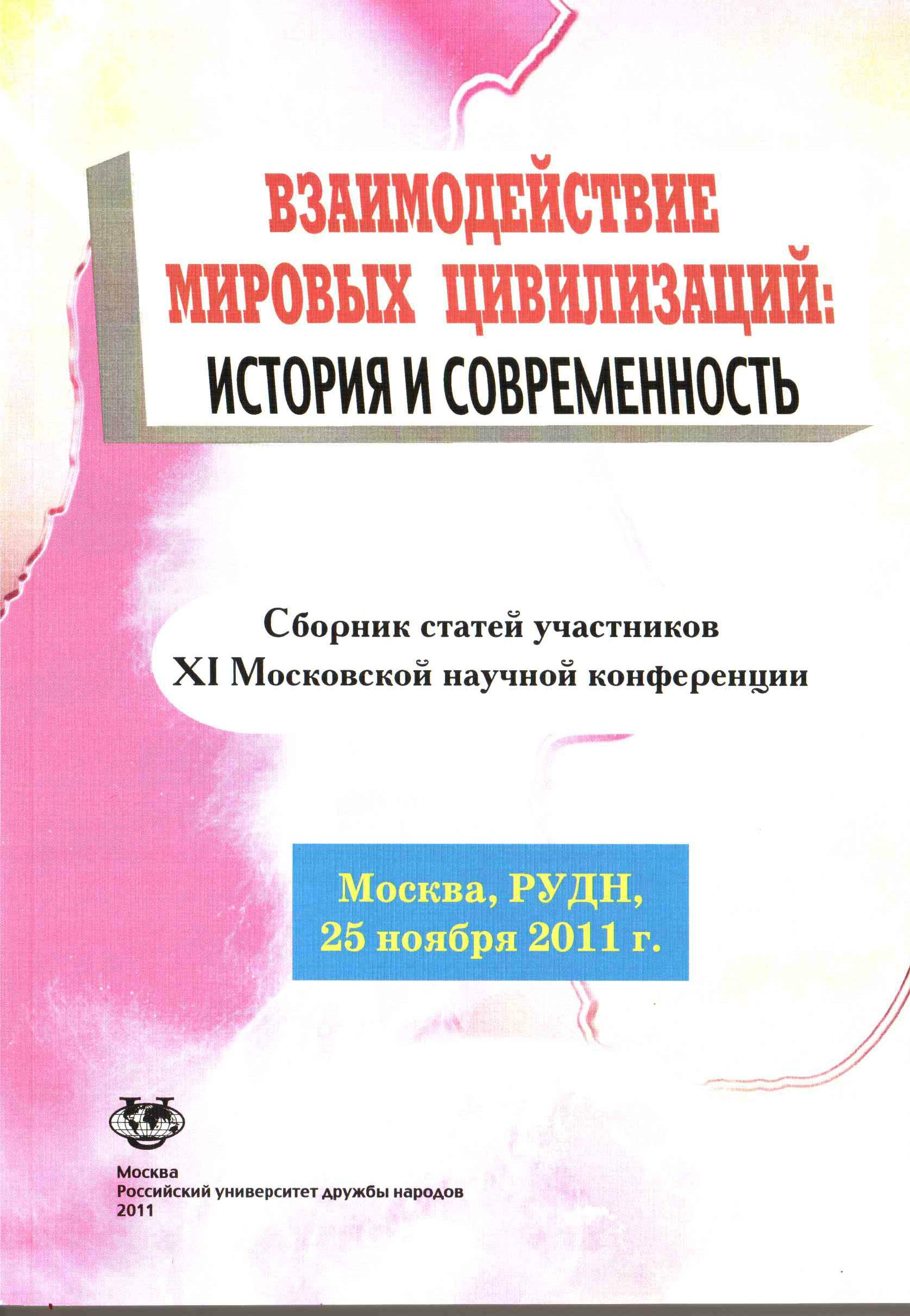 Летописные своды Османского Египта XVII – первой половины XVIII в.
