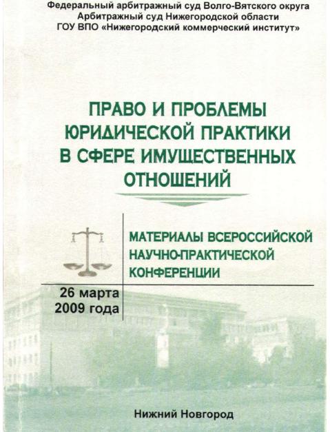 Проблемы и перспективы надзорного регулирования банковской деятельности в РФ