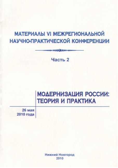Межбанковские расчетные правоотношения в условиях модернизации российской экономики (тезисы доклада)