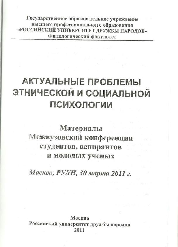 Кросс-культурные различия в экономическом сознании и экономическом поведении (на примере балкарцев и русских)