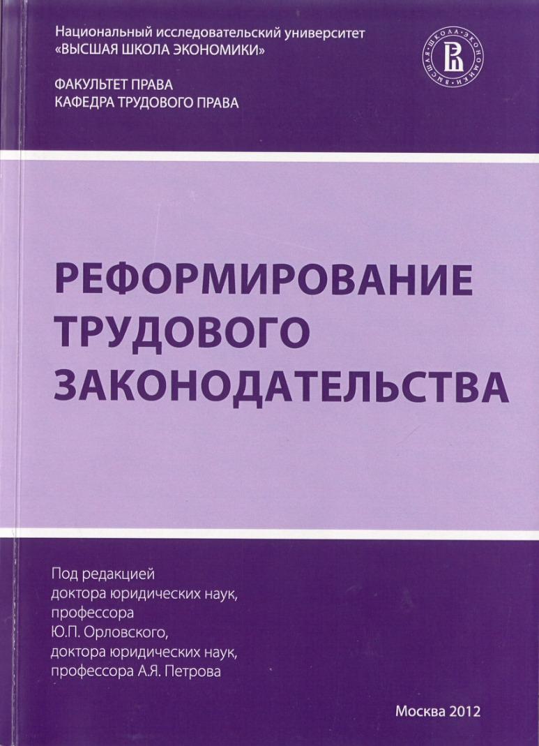 Проблема разграничения трудового договора и смежных гражданско-правовых договоров о труде