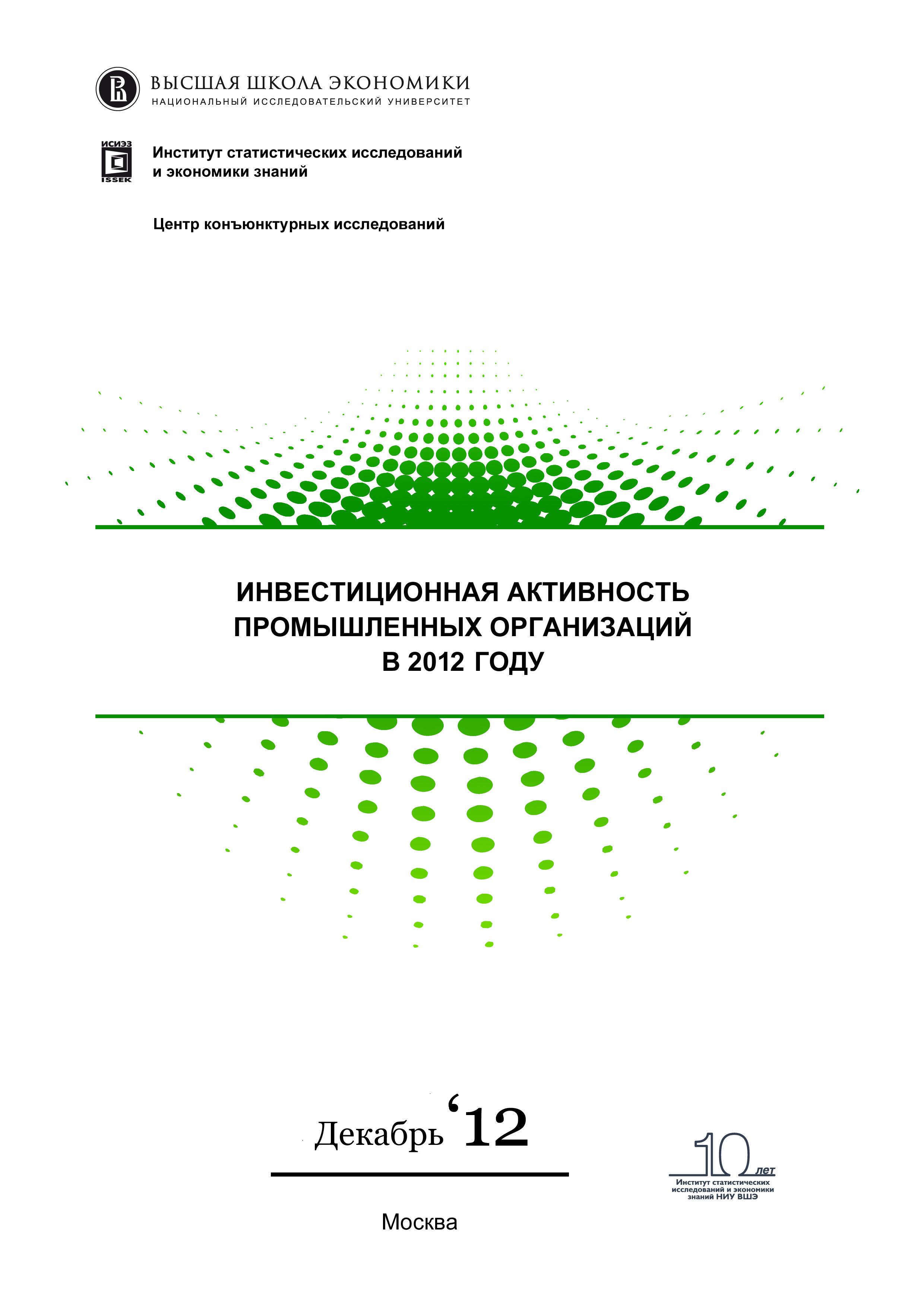 Инвестиционная активность промышленных организаций в 2012 году